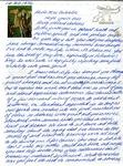 Personal Correspondence; 1970-1979