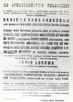 Photo of Poster Announcing the Creation of the Polish People's Army by Krajowa Rada Narodowa